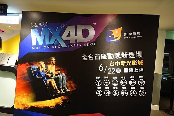 新光影城MX4D.JPG