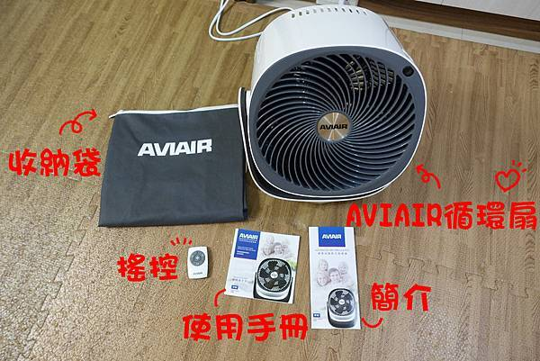 AVIAIR氣流循環機(R10)3.jpg