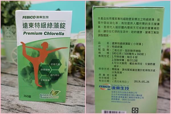 遠東特級藍綠藻錠2.jpg