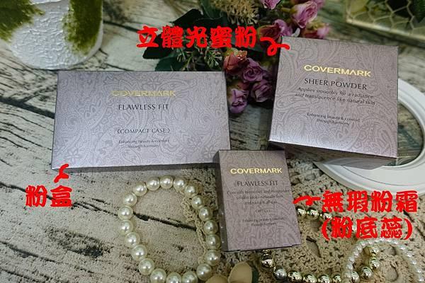 covermark無瑕粉霜.JPG