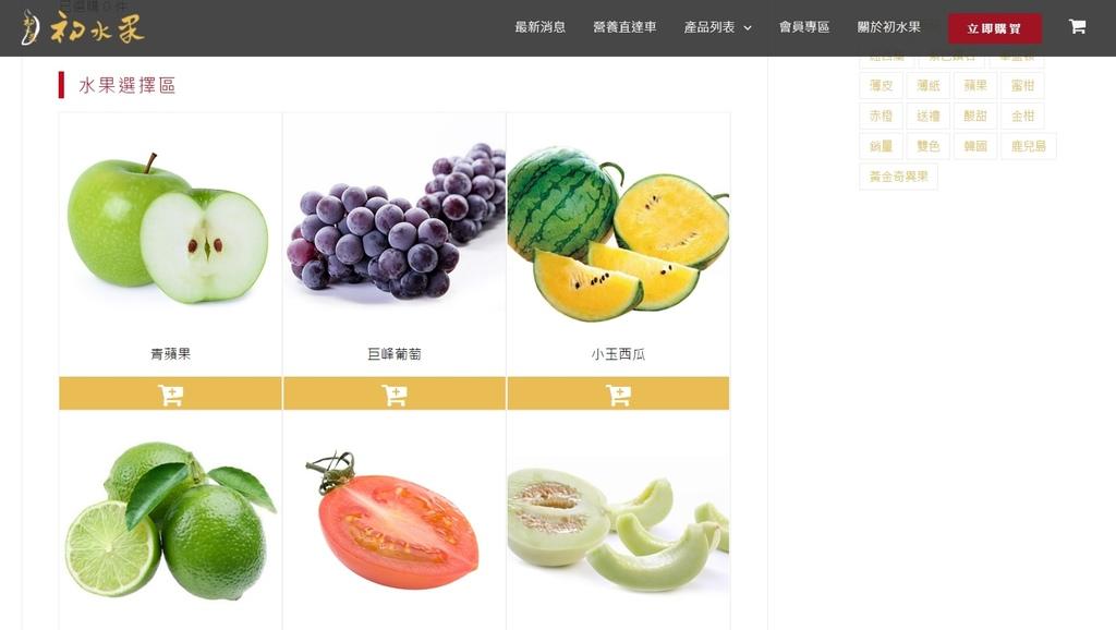 初水果2.jpg