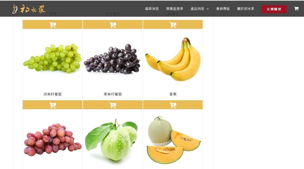 初水果3.jpg