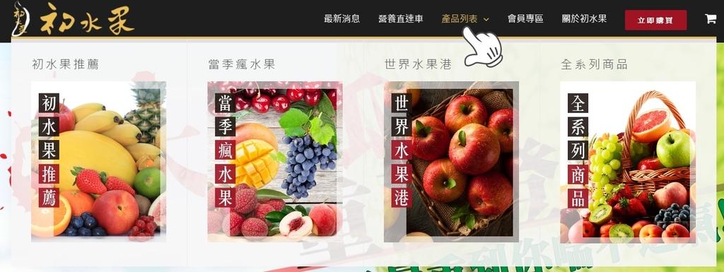 初水果1.jpg