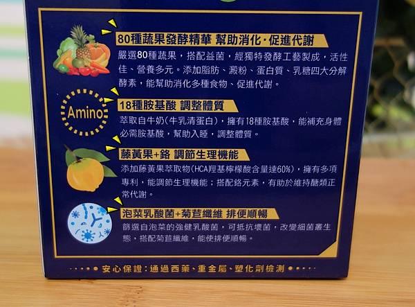 夜食酵素1-1.JPG