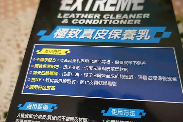 極致真皮保養乳3-1.JPG