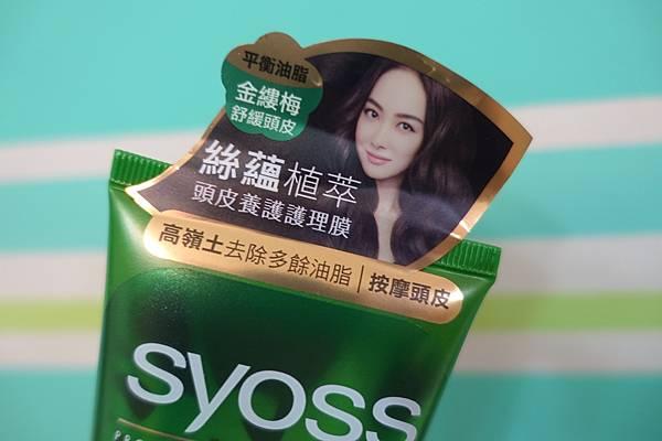 syoss2.JPG