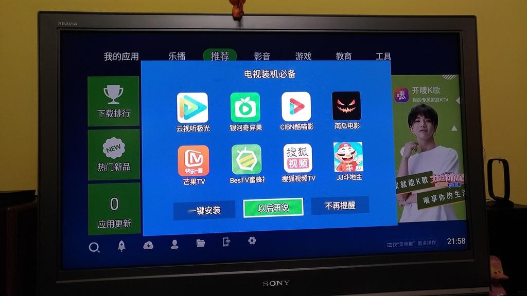 app-install-cpo04.jpg