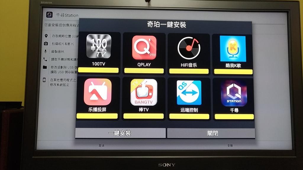 app-install-cpo08.jpg