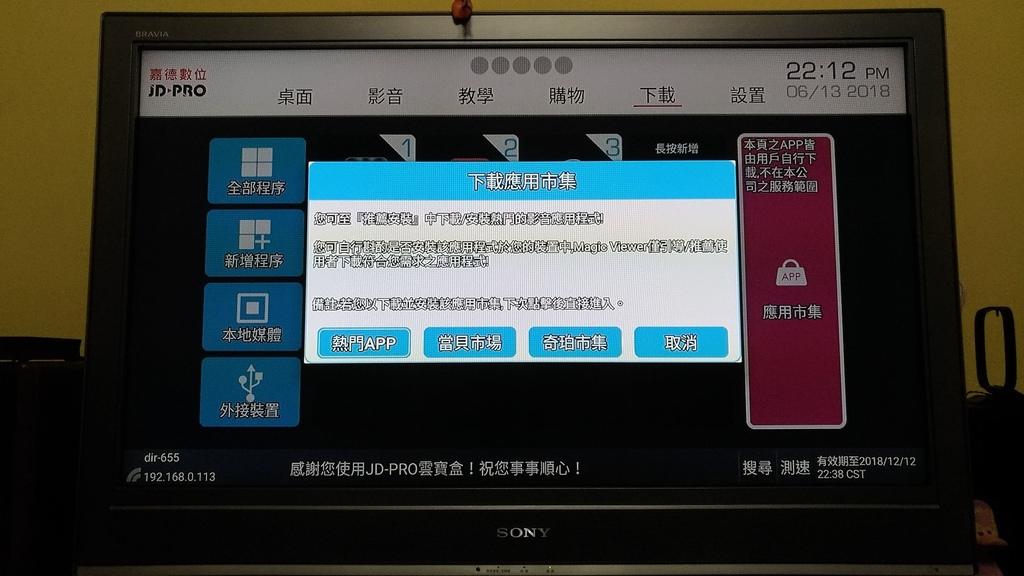 app-install-hottv.jpg