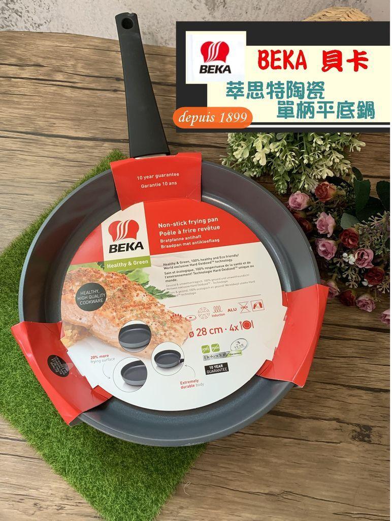 【料理工具推薦】BEKA貝卡 萃思特陶瓷單柄平底鍋~少油不沾的料理好鍋,非常適用初級料理者