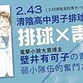 2.43清陰高中男子排球社