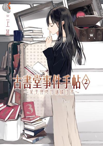 古書堂事件手帖2.jpg
