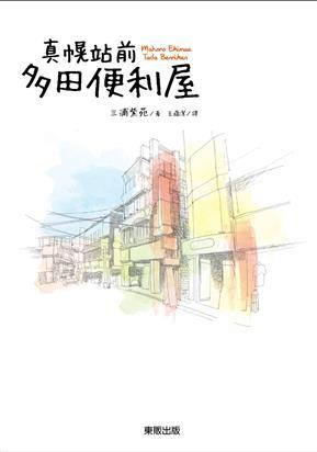 真幌站前多田便利屋.jpg