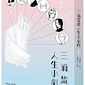 三浦紫苑人生小劇場.jpg