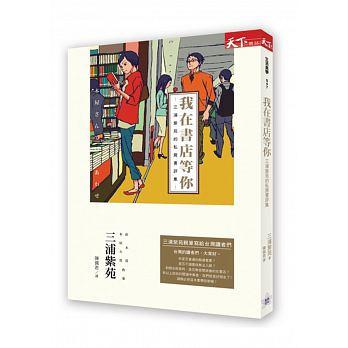 三浦紫苑的私房書評集.jpg