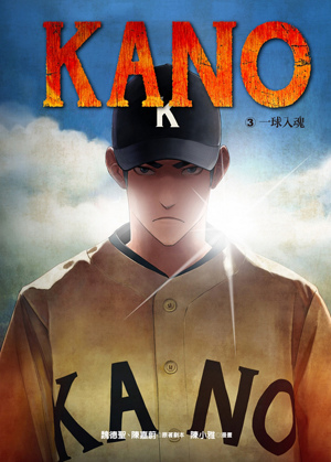 KANO(3):一球入魂.jpg
