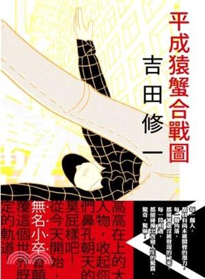 平成猿蟹合戰圖.jpg