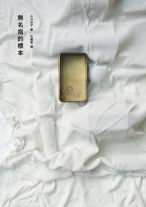 小川洋子之《無名指的標本》.jpg