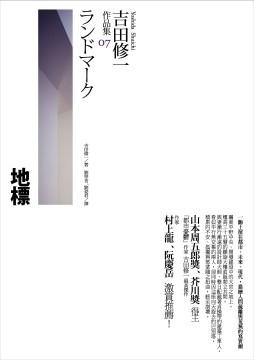 吉田修一之《地標》.jpg
