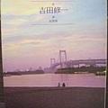 吉田修一之《東京灣景》.jpg