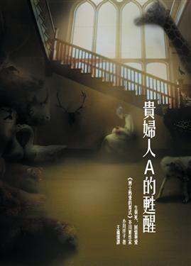 小川洋子之《貴婦人A的甦醒》.jpg