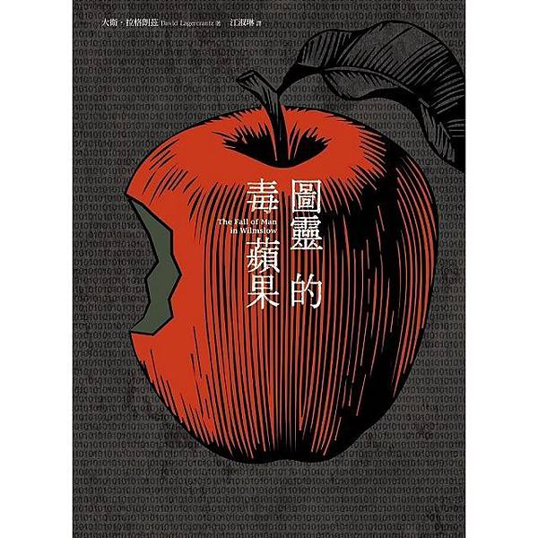 圖靈的毒蘋果.jpg