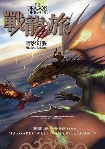 戰龍旅1.jpg