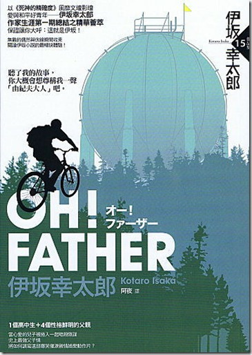 OH!FATHER 2.jpg