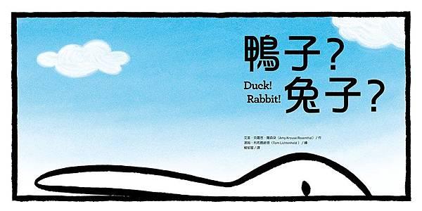 鴨子?兔子?.jpg