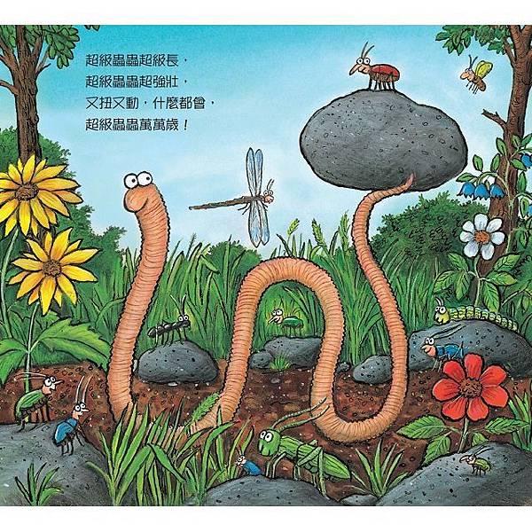 超級蟲蟲.jpg