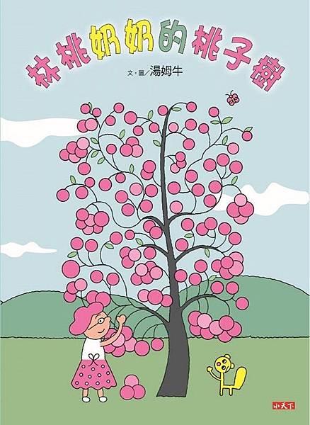 林桃奶奶的桃子樹.jpg