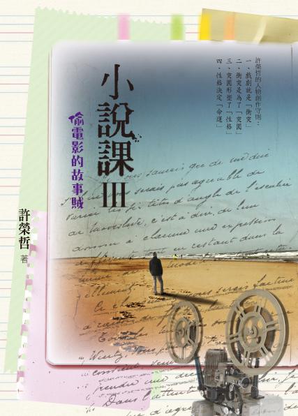 小說課Ⅲ:偷電影的故事賊.jpg