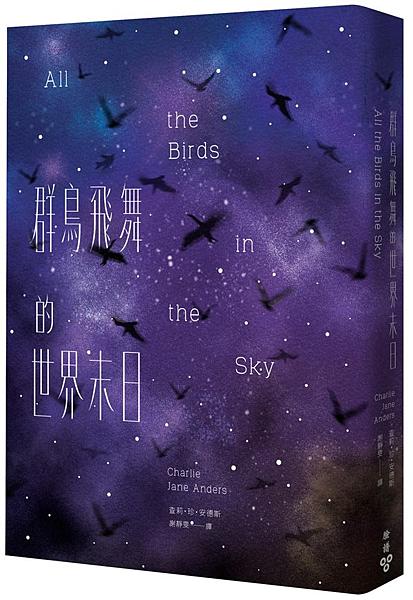 「群鳥飛舞的世界末日」的圖片搜尋結果
