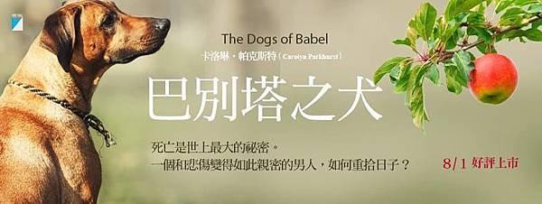 巴別塔之犬.jpg