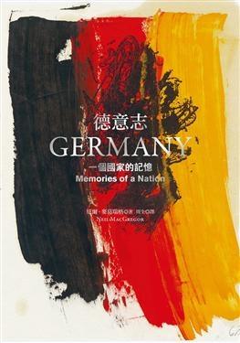 德意志:一個國家的記憶.jpg