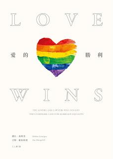 愛的勝利.jpg