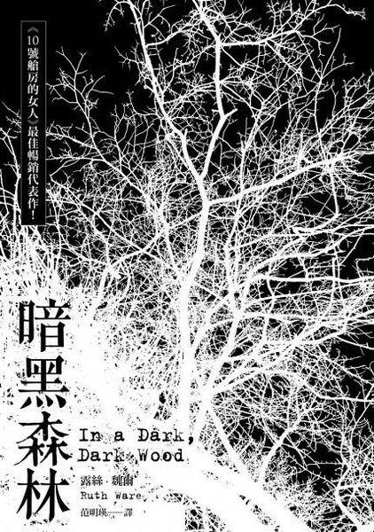 暗黑森林.jpg