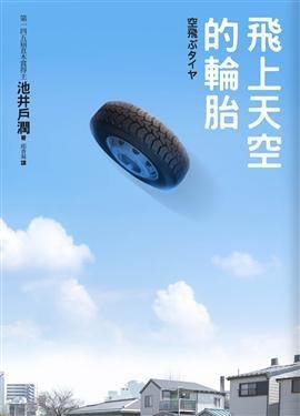 飛上天空的輪胎1.jpg