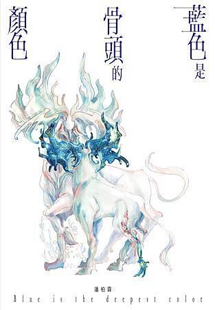 藍色是骨頭的顏色_外書衣_iqiyi.jpg
