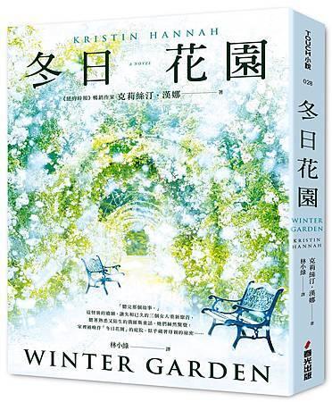 冬日花園.jpg