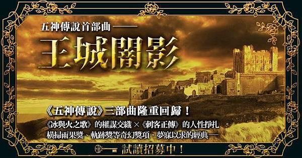 五神傳說首部曲:王城闇影.jpg