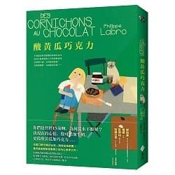 酸黃瓜巧克力.jpg