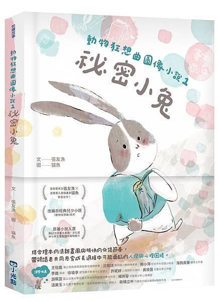 秘密小兔.jpg