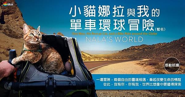 Nala's World.jpg