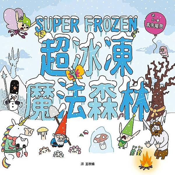 超冰凍魔法森林.jpg