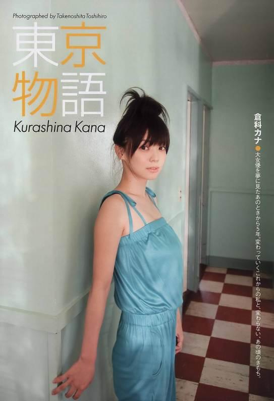 20110406_wpb16_kurashina_001