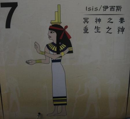 Isis 伊西斯/冥神之妻 重生之神
