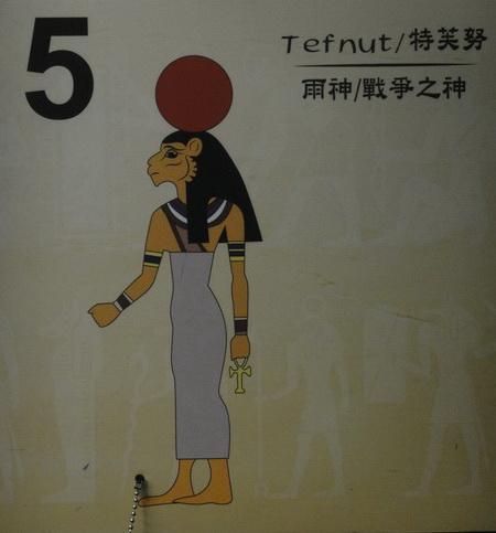Tefnut 特芙努/雨神 戰爭之神