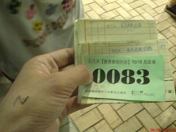 號碼+2張預購單 被我用到皺皺的.jpg