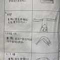舞蹈功課2.jpg